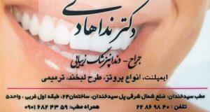دکتر ندا هادی جراح و دندانپزشک زیبایی در تهران
