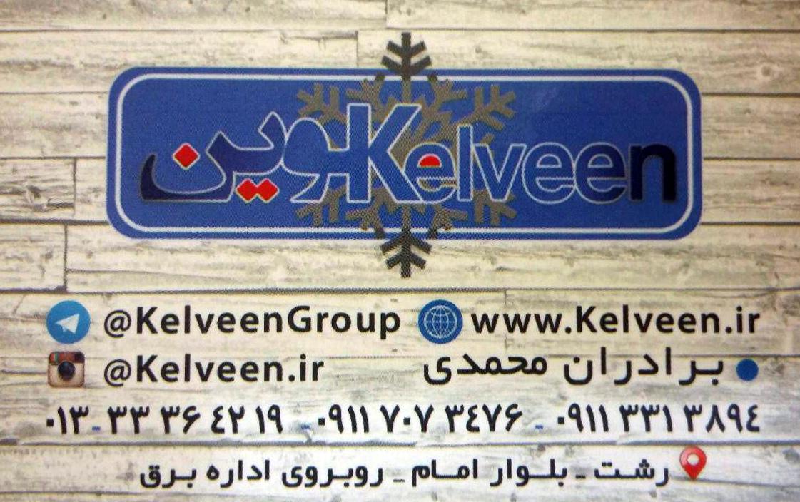 یخچال فروشی برادران محمدی