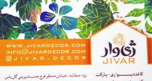 دکوراسیون داخلی ژیوار در یزد