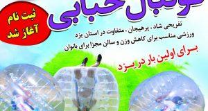 باشگاه فرهنگی ورزشی استقامت در یزد