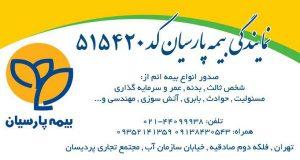 نمایندگی بیمه پارسیان کد 515420 در تهران