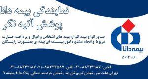 نمایندگی بیمه دانا پوشش آتیه نگر در تهران