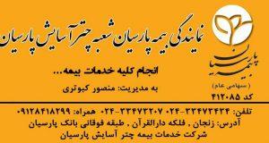 نمایندگی بیمه منصور کبوتری در زنجان