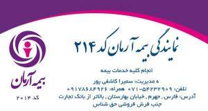 نمایندگی بیمه آرمان کد 2014 در جهرم