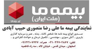 نمایندگی بیمه ما علی رمنا منصوری حبیب آبادی در اصفهان