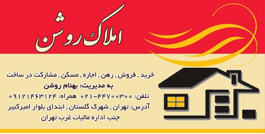 املاک روشن در تهران