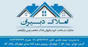 املاک دبیران در تهران