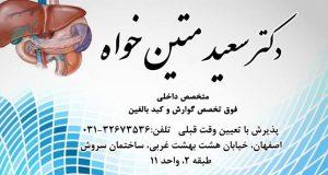 دکتر سعید متین خواه در اصفهان