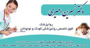 دکتر نسرین امیری در تهران