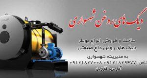دیگ های روغن شهسواری در قزوین