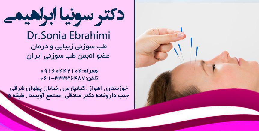 دکتر سونیا ابراهیمی در اهواز