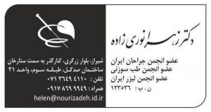 دکتر زهرا نوری زاده در شیراز