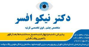 دکتر نیکو افسر در تهران