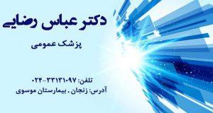 دکتر عباس رضایی در زنجان