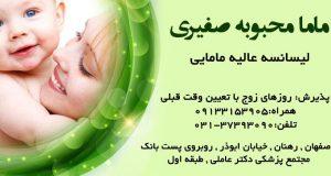 ماما محبوبه صفوی در اصفهان