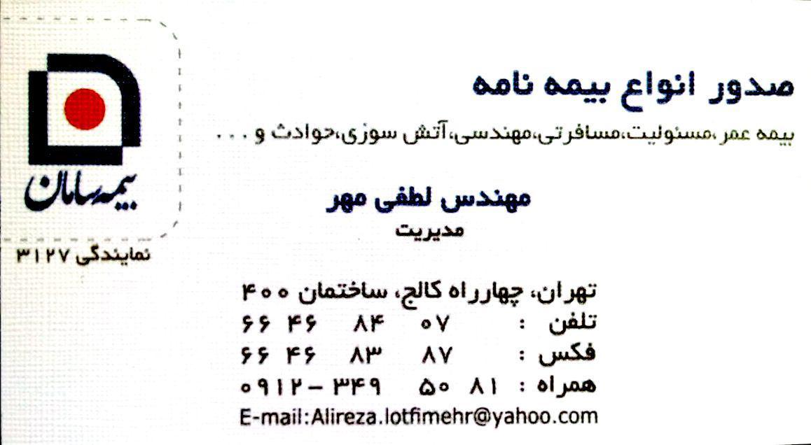 نمایندگی بیمه سامان کد ۳۱۲۷ در تهران