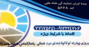 بیمه ایران نمایندگی شاه علی کد ۵۶۶۸ در پیروزی تهران