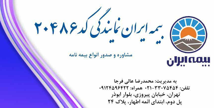 بیمه ایران نمایندگی ۲۰۴۸۶ در پیروزی تهران