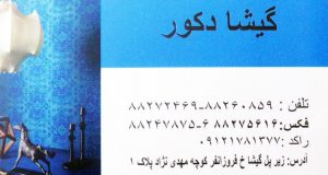 طراحی دکوراسیون گیشا در تهران