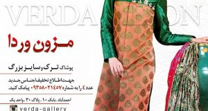 مزون وردا در مشهد