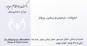 دکتر ابوالقاسم احمدپور در تهران