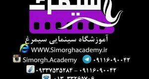 آموزشگاه سینمایی سیمرغ در رشت