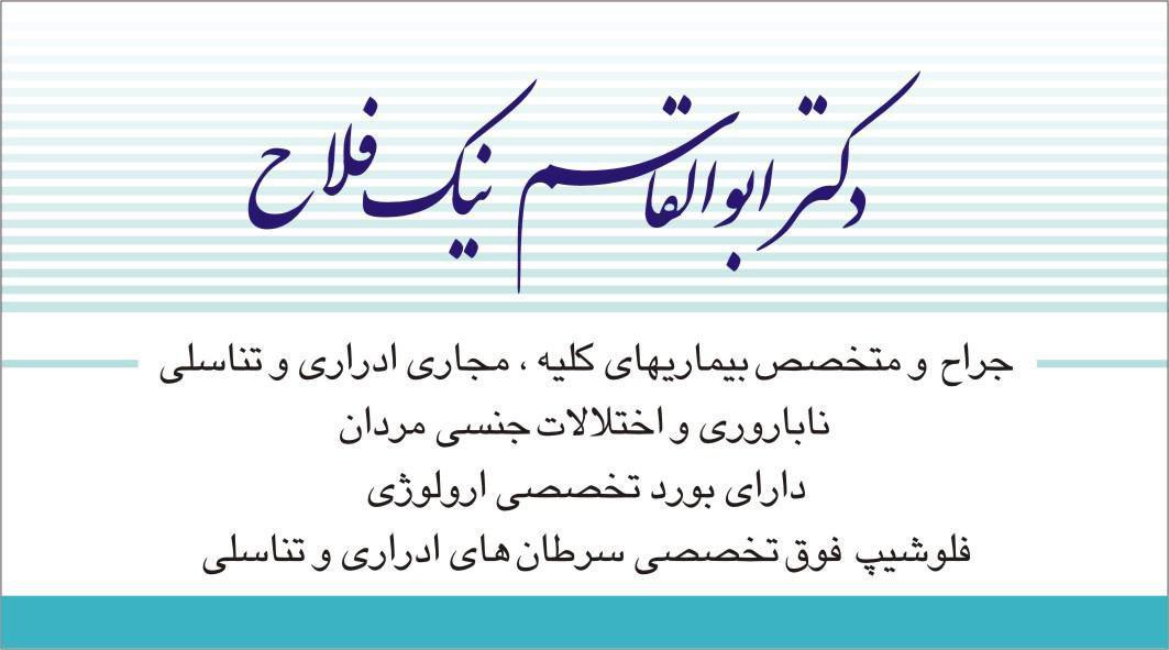 دکتر ابوالقاسم نیک فلاح در تهران