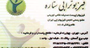 فیزیوتراپیست صدیقه غلامی اوریمی در تهران