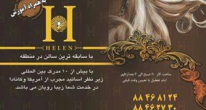 سالن زیبایی افسانه هلن در تهران