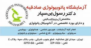 آزمایشگاه پاتوبیولوژی صادقیه در تهران