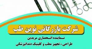 بازرگانی نوین طب در اراک