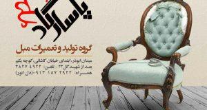 مبلمان پاسارگاد در یزد