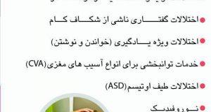 کلینیک تخصصی گفتار درمانی طوس در مشهد