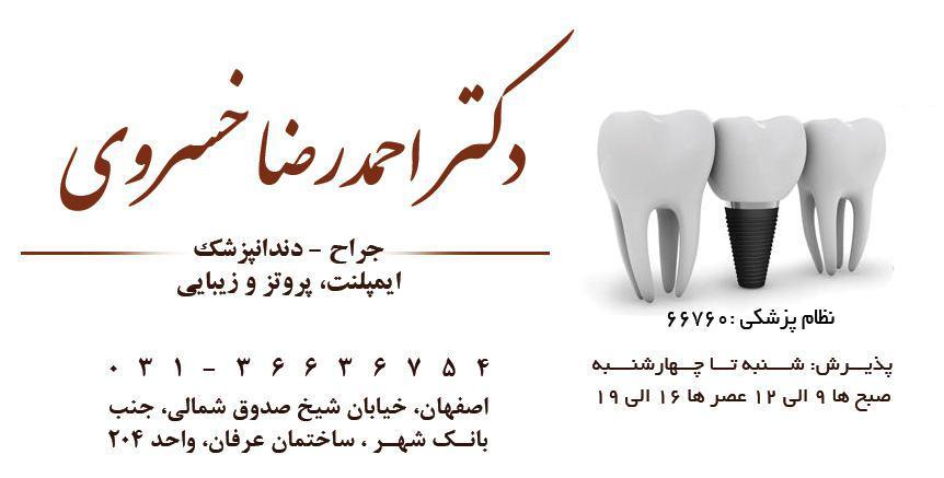 دکتر احمدرضا خسروی در اصفهان