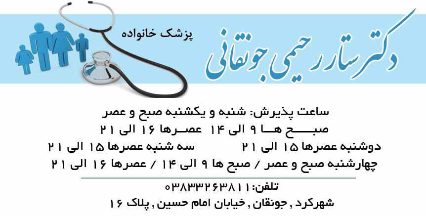 دکتر ستار رحیمی جونقانی در شهرکرد
