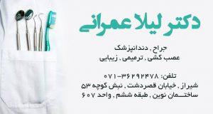 دکتر لیلا عمرانی در شیراز
