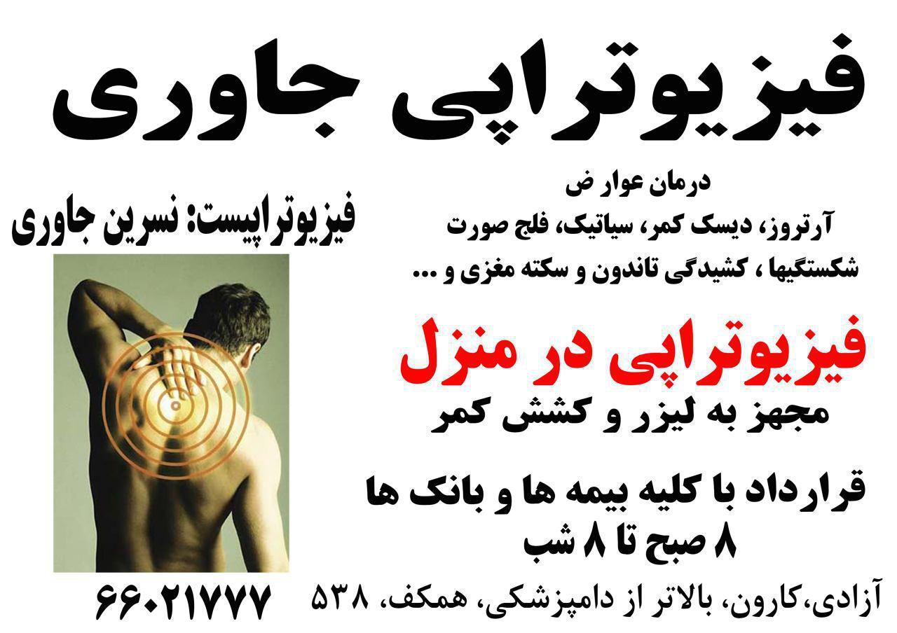 فیزیوتراپی در کارون تهران
