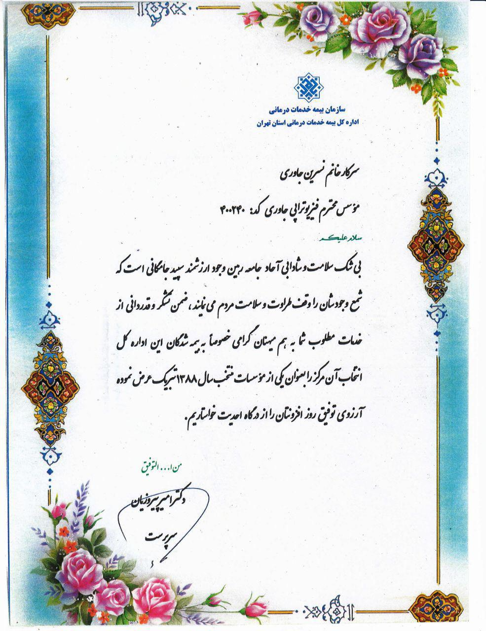 فیزیوتراپی جاوری در تهران