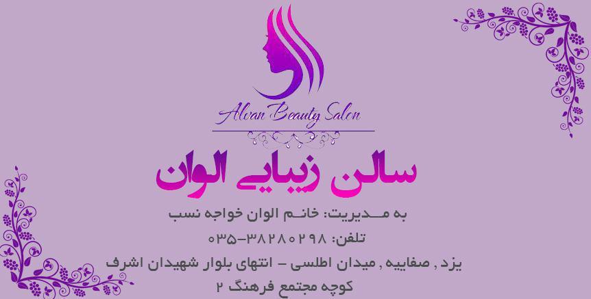 سالن زیبایی الوان در یزد