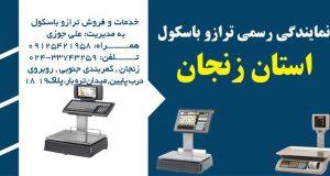 نمایندگی رسمی ترازو باسکول استان زنجان