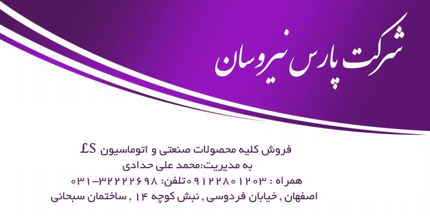 شرکت پارس نیروسان شعبه اصفهان