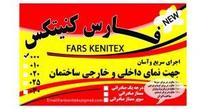 شرکت فارس کنیتکس در شیراز