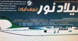 آژانس هوایی میلادنور در اصفهان