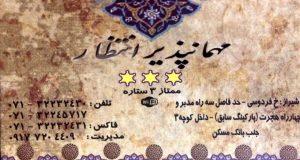مهمانپذیر انتظار در شیراز