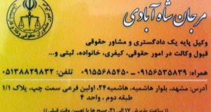 وکیل دادگستری مرجان شاه آبادی در مشهد