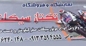 موتور سیکلت فروشی تکتاز سیکلت در یزد