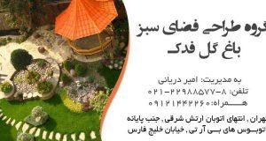 گروه طراحی فضای سبز باغ گل فدک در تهران