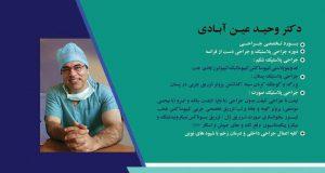 دکتر وحید عین آبادی در شیراز