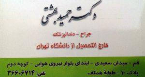 جراح دندانپزشک دکتر حمید بهشتی در قم
