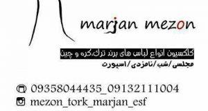 مزون مرجان در اصفهان
